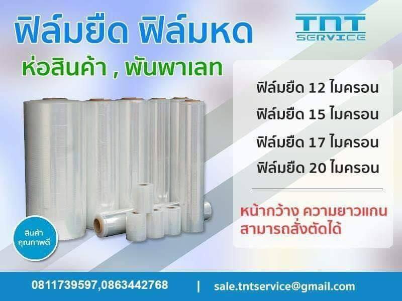 www.tntservice.co.th  Id line 0934211661  Tel 0811…